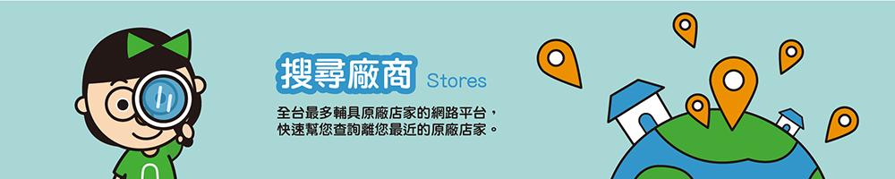 輔具家提供搜尋廠商功能,全台最多輔具原廠店家的網路平台,快速幫您查詢離您最近的原廠店家